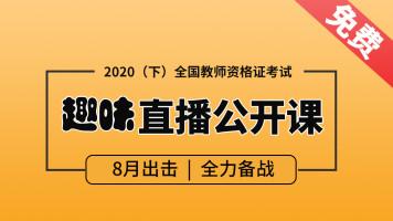 2020全国教师资格证考试趣味直播免费公开课
