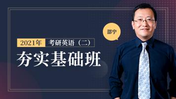 (2人拼团99元)2021考研英语二夯实基础班(邵宁主讲)