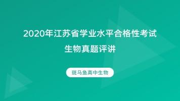 江苏省高中生物合格考(小高考)2020年真题评讲