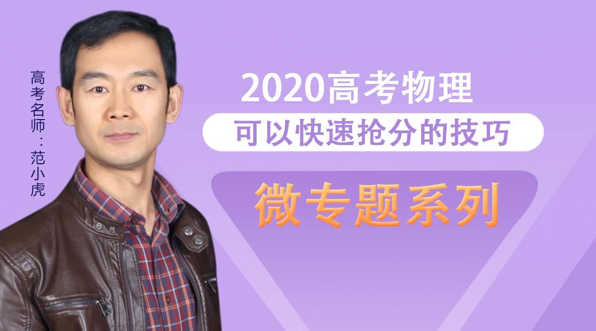 2020高考物理抢分技巧大放送【小虎物理】
