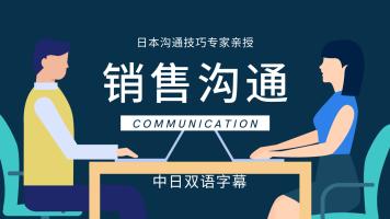 日本沟通技巧专家亲授 - 客户喜欢的销售沟通技巧