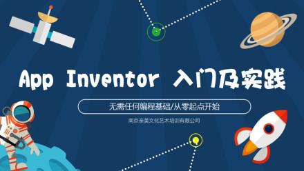 App Inventor入门与实践