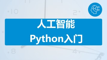 人工智能AI深度学习机器学习神经网络Python零基础入门_咕泡学院