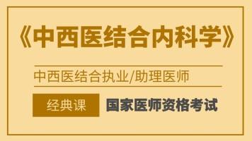 国家医师资格考试中西医执业/助理医师【中西医内科学】经典班