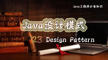 【Java程序开发基础】23种设计模式