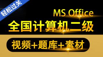 全国计算机二级ms office高级应用等级考试题库视频教程