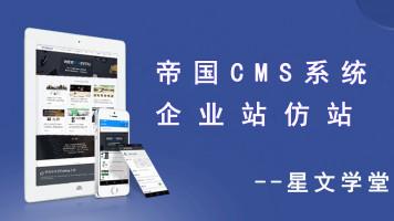 帝国cms企业站仿站教程