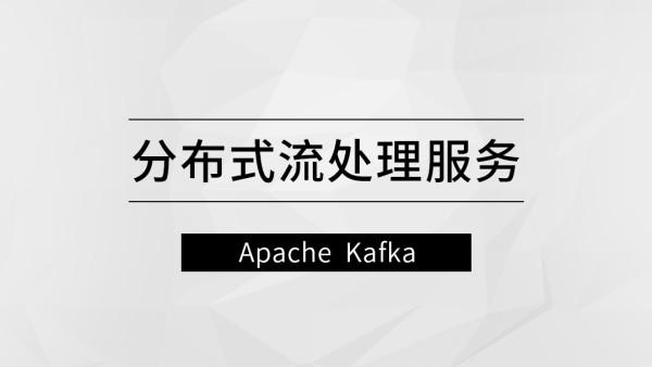 分布式流处理服务—Apache Kafka【马士兵教育】