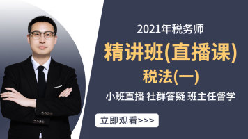 2021年税务师-税法(一)-精讲班(直播课)