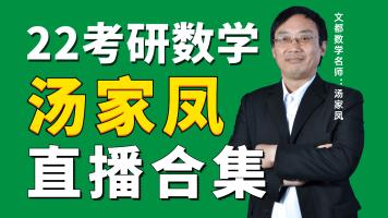 2022考研数学-汤家凤直播合集【持续更新】-文都考研