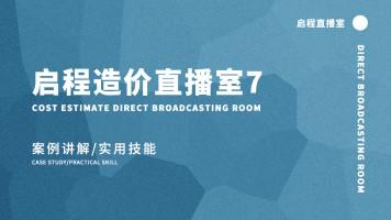 启程造价内部直播室7-广联达BIM预算案例实操【启程学院】