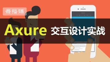 Axure交互设计实战 | 在职PM专业辅导