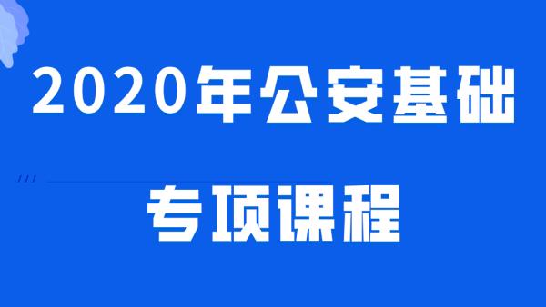 2020年公安基础专项课程