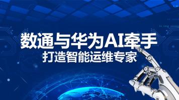 华为数通工程师+人工智能AI精英课程
