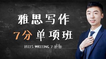 雅思写作名师冲7分班