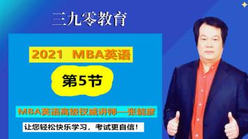 三九零MBA英语-名师张能彦-系列一-第5节