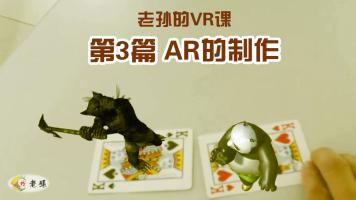老孙的VR课 第3篇 AR的制作