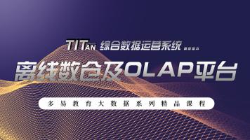 【多易教育】大数据之TITAN综合数据运营系统-离线数仓及OLAP平台