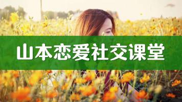 山本恋爱社交课堂-情感恋爱学堂
