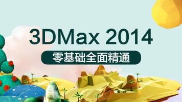 3Dmax2014零基础教程