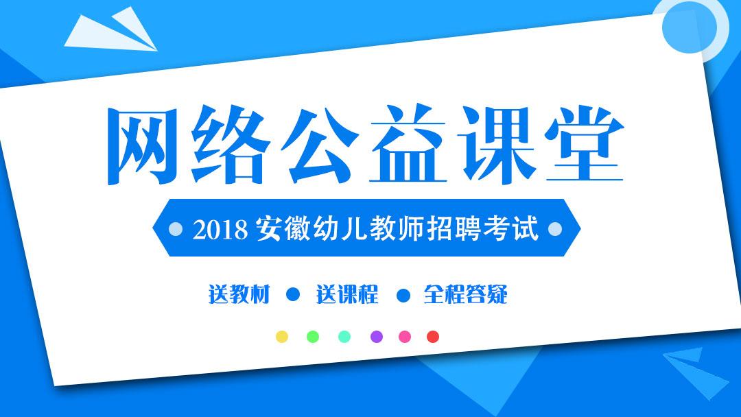 安徽幼师招聘考试全套免费网课-中科大云教育
