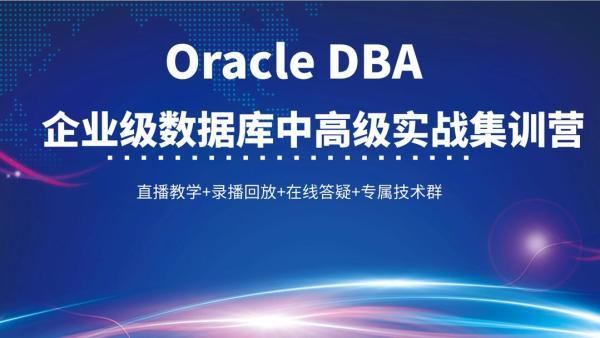 Oracle DBA实战集训营【中高级班】