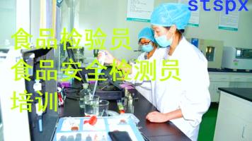 佛山清远中山广州食品检验员资格证农产品安全检测员培训