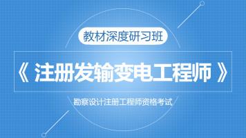 2020年注册电气工程师(发输变电)专业考试教材深度研习班