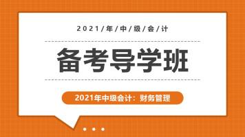 2021中级会计:财务管理【备考导学】