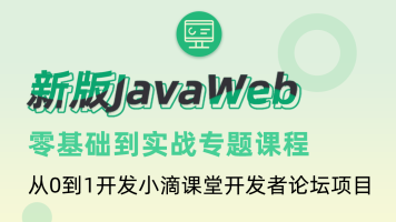 Java20年新javaweb视频教程java+servlet3.0+Maven+MySQL论坛实战