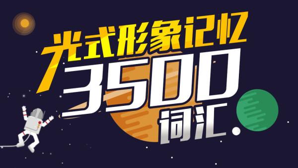 形象记忆法 3500词汇 上元网校【VIP课程】