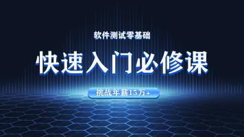 软件测试-从零基础入门到就业速成班【华测教育】