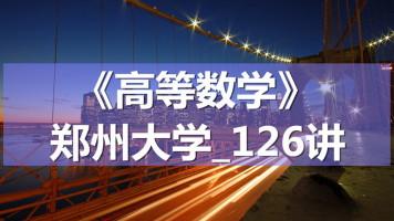 K7147_《高等数学》_郑州大学_126讲