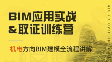 BIM应用实战取证训练营-设备专业