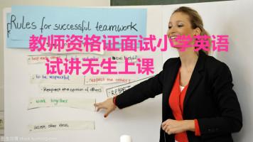 2021年教师资格证考试面试小学英语试讲