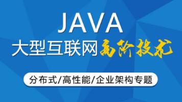 Java架构师,java高级课|只为培养互联网java架构师【咕泡学院】