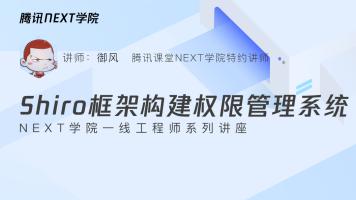 【NEXT公开课】Shiro框架构建权限管理系统