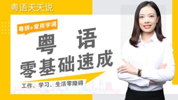 粤语零基础速成