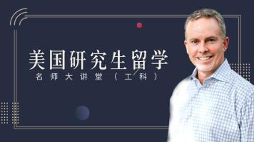 浩海留学——美国研究生留学讲座(工科)
