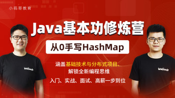 Java从0到架构师训练营