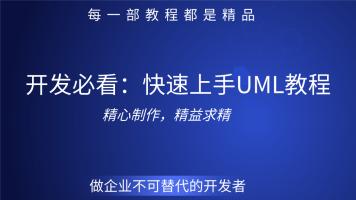 开发必看:快速上手UML教程