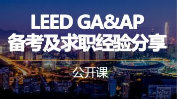 LEED标准学习 LEED AP考试 公开课 绿色建筑