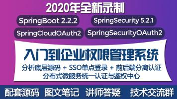 Spring Security教程SSO单点登录OAuth2权限管理JWT微服务认证