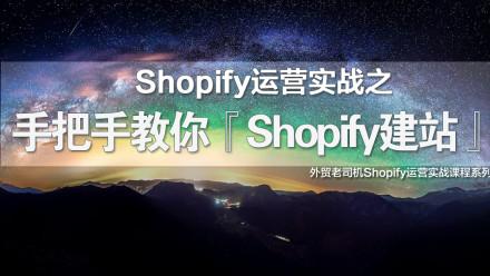 "Shopify运营实战-手把手教你""Shopify建站"""