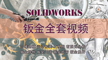 solidworks钣金设计全套视频