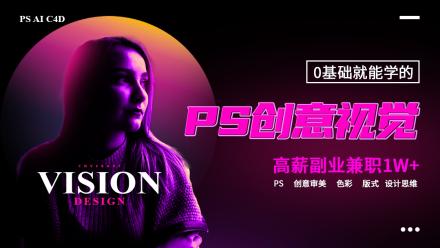 PS/PhotoShop教程-平面设计/淘宝美工/兼职/店铺装修