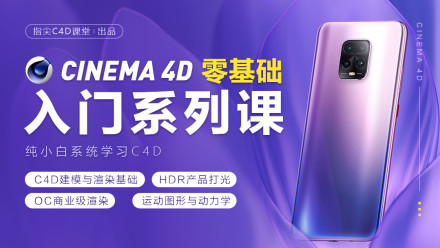 CINEMA 4D零基础入门系列课【直播】
