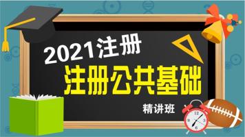 2021注册公共基础精讲班+2020年精讲班授课