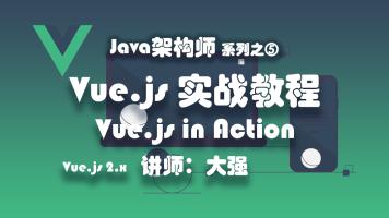 Vue.js 实战教程 V2.x