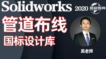 SolidWorks管道管路布线设计自动化非标教程